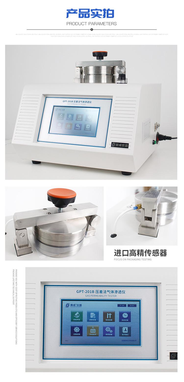 GPT-201压差法气体渗透仪.jpg
