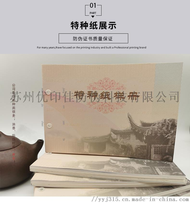 证书防伪纸张现货 白菊花水印纸现货153584475