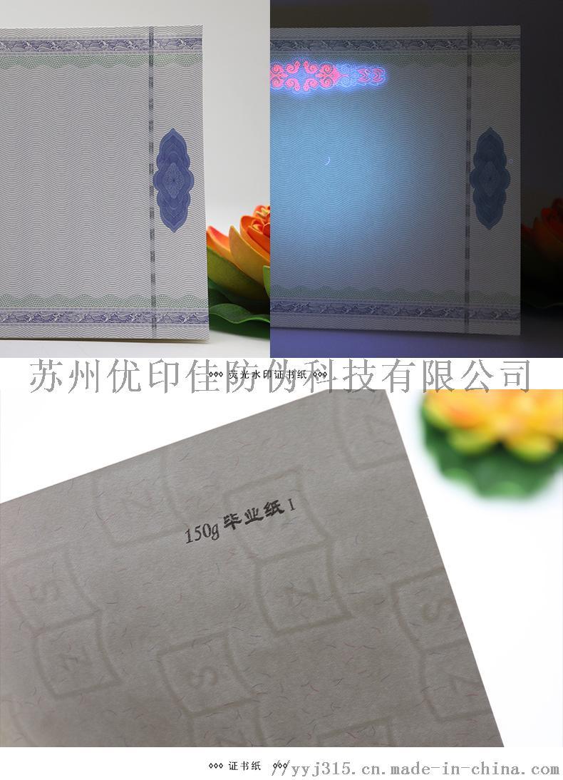 证书防伪纸张现货 白菊花水印纸现货153584495