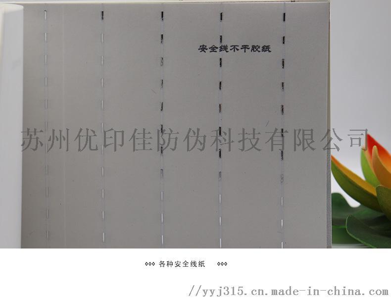 证书防伪纸张现货 白菊花水印纸现货153584505