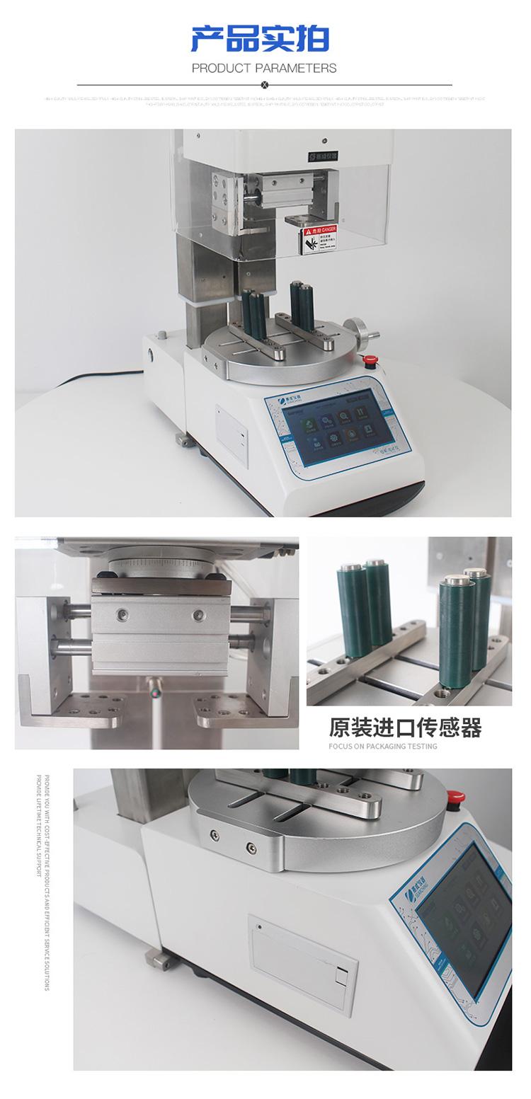 NJY-H5-全自动瓶盖扭矩测试仪.jpg
