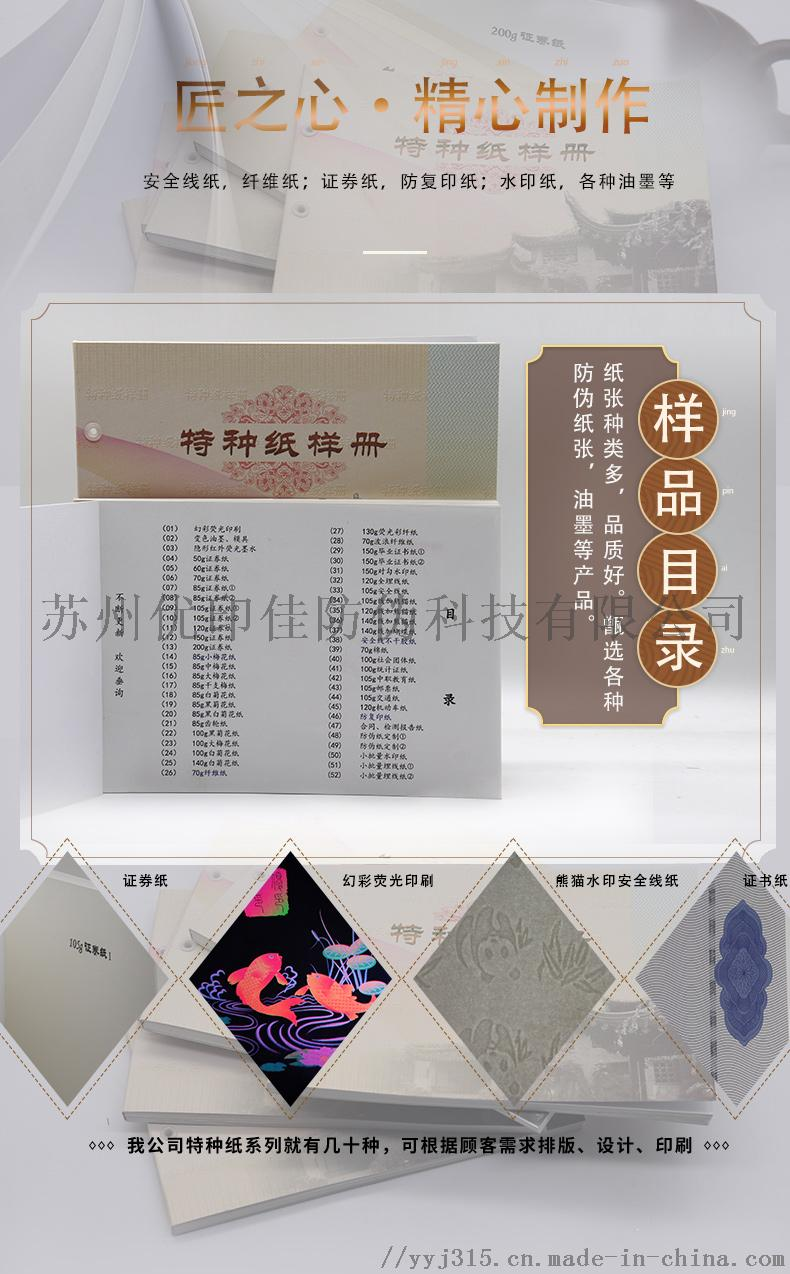 专色凹印防伪证书 防伪光变油墨证书印刷厂家153576955