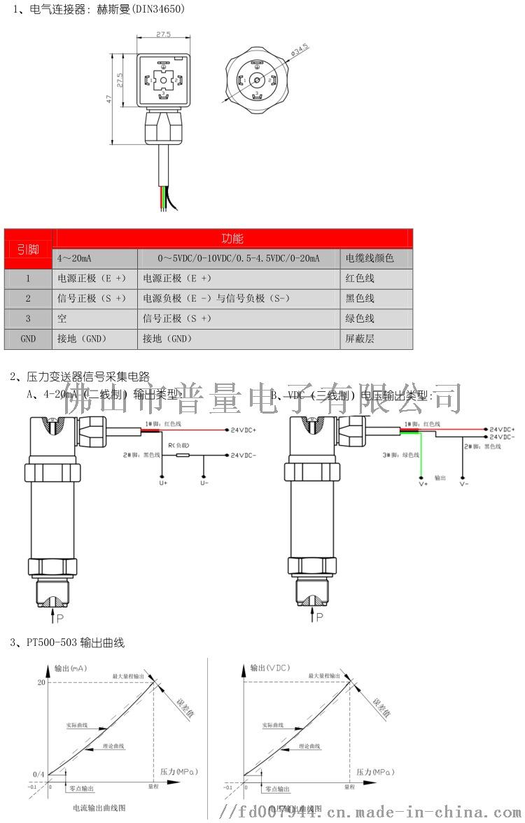 PT500-503电气连接.jpg