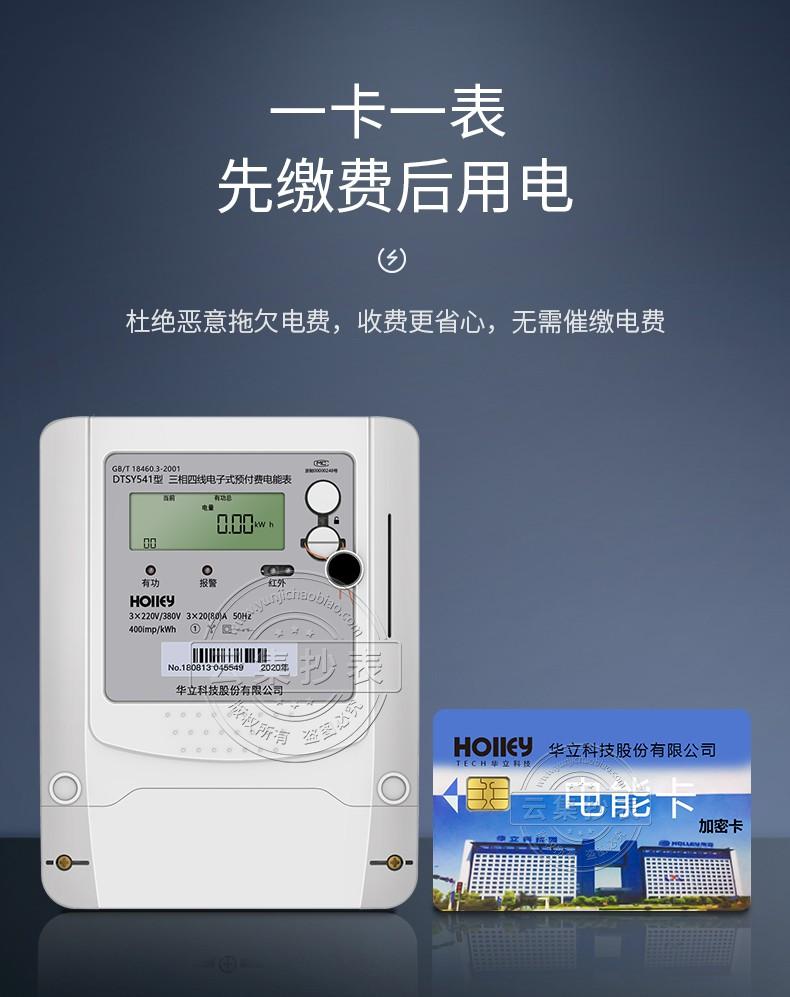 华立IC卡电表DTSY541-pc端_04.jpg