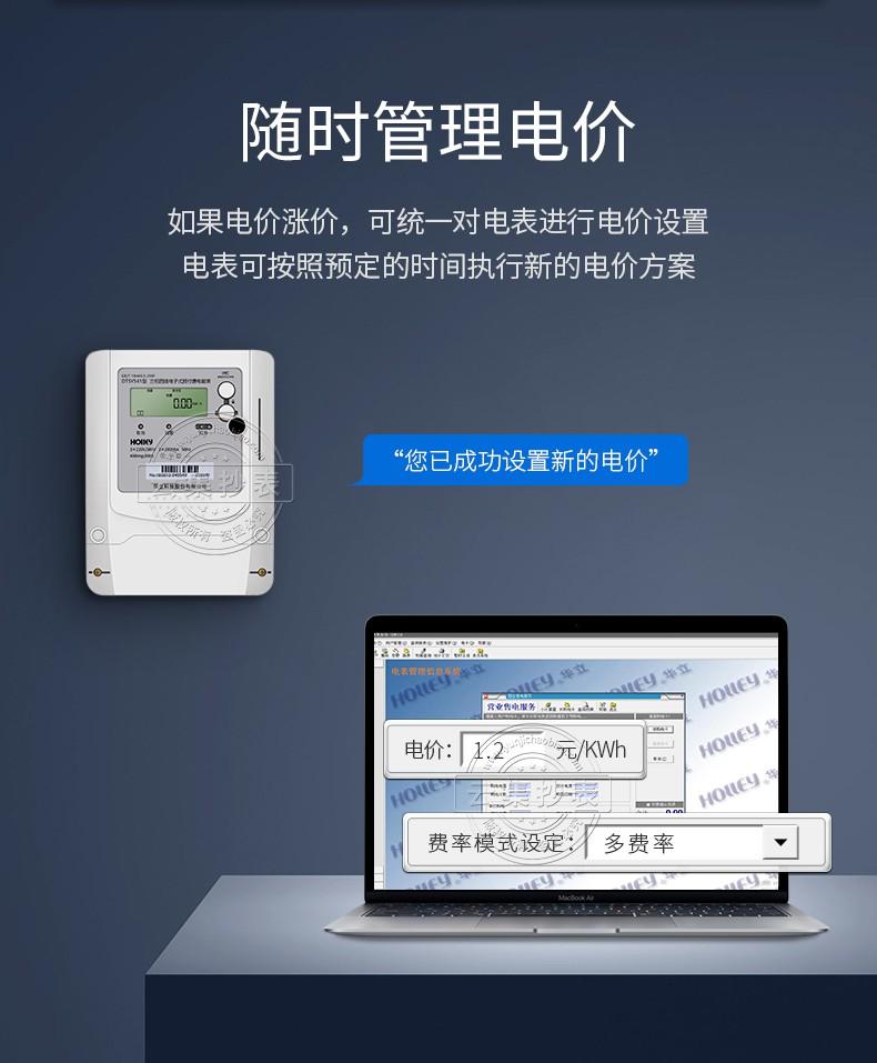 华立IC卡电表DTSY541-pc端_06.jpg