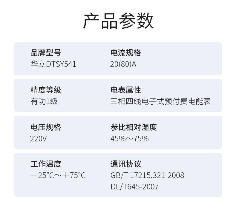 华立IC卡电表DTSY541-pc端_10.jpg