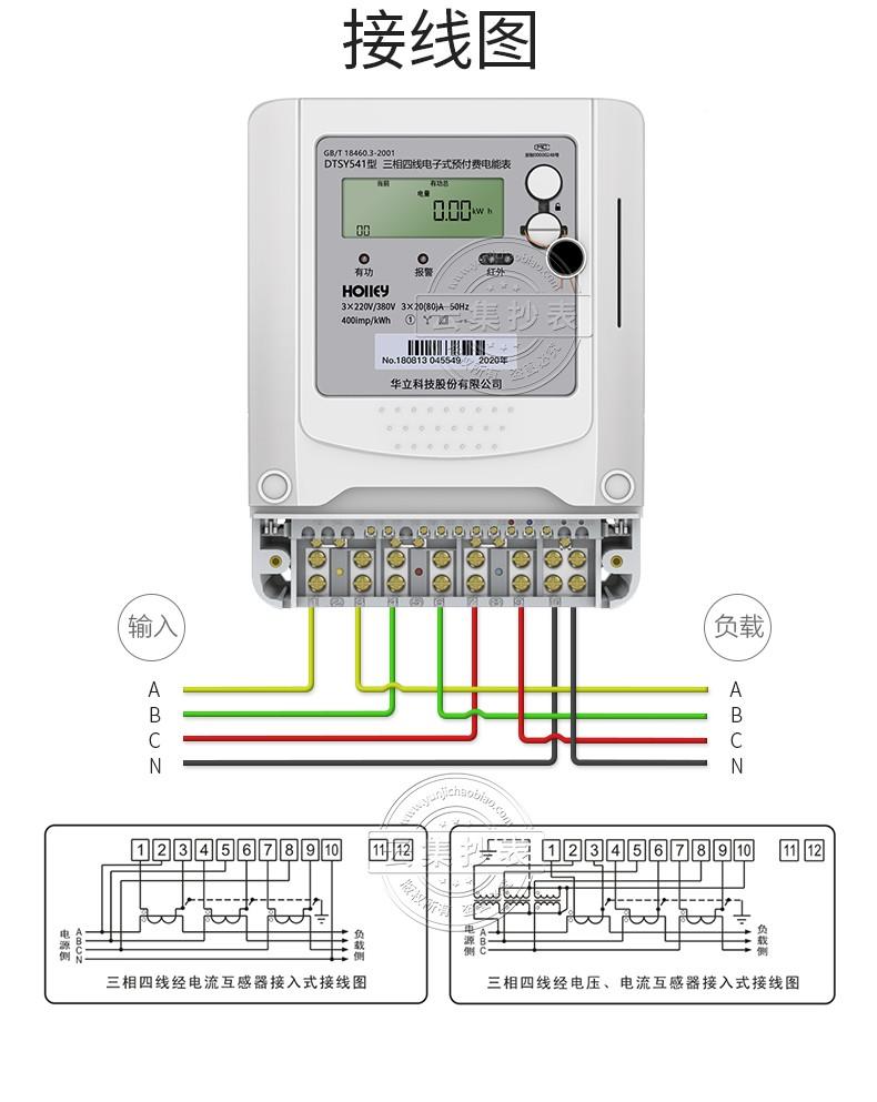华立IC卡电表DTSY541-pc端_12.jpg