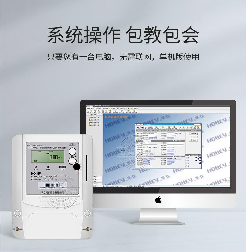 华立IC卡电表DTSY541-pc端_13.jpg