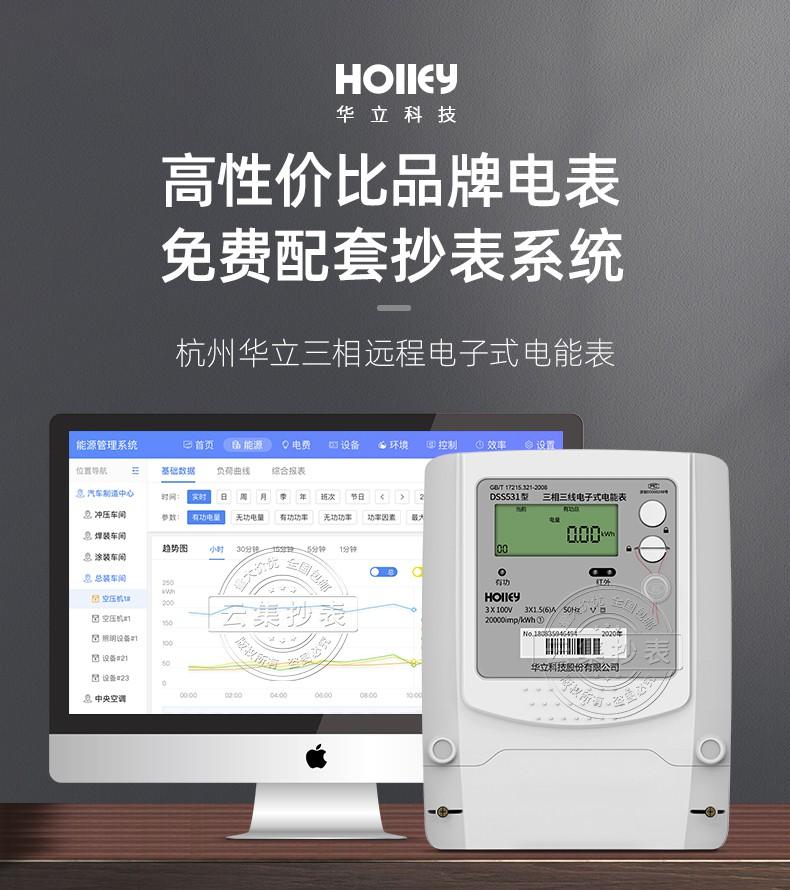 华立DSS531-PC端_02.jpg