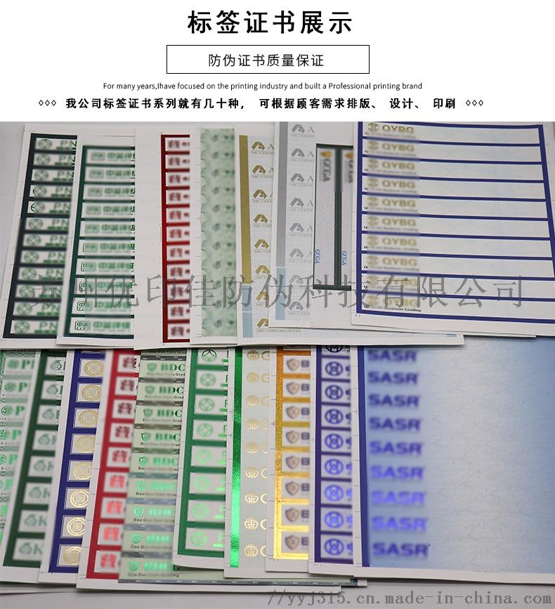 标签证书总和_01.jpg