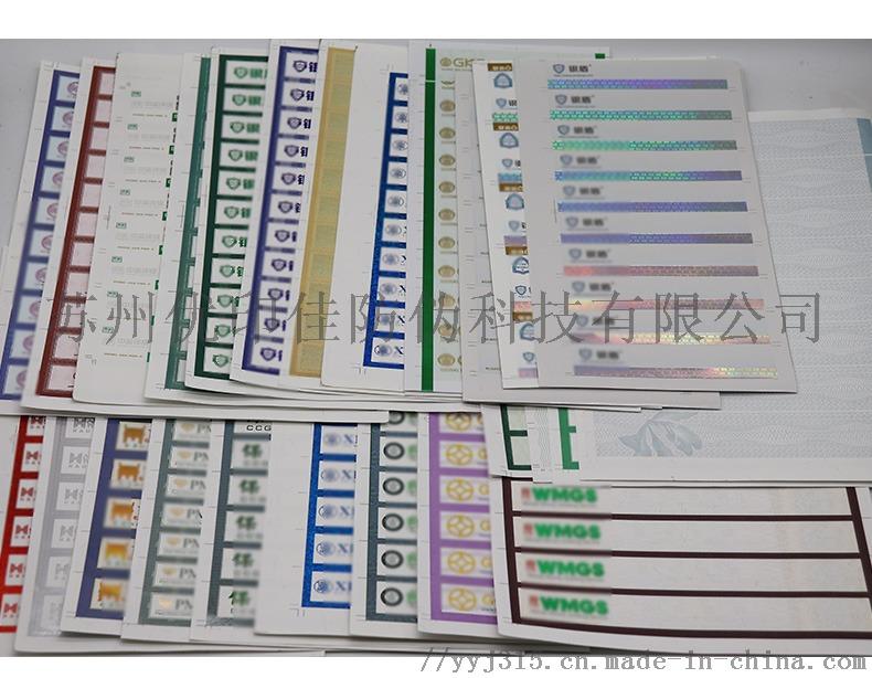 张折叠评级公司标签定制手撕线评级标签印刷激光烫印153784115