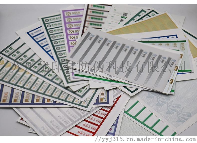 张折叠评级公司标签定制手撕线评级标签印刷激光烫印153784125