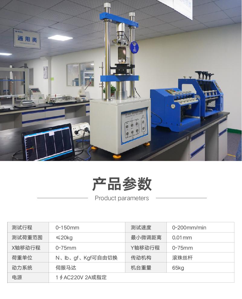 HD-K801 全自动插拔力试验机 (5).jpg