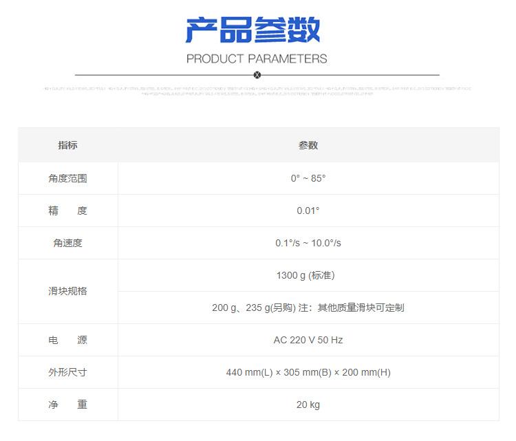 COF-P01-斜面摩擦系数仪_01.jpg