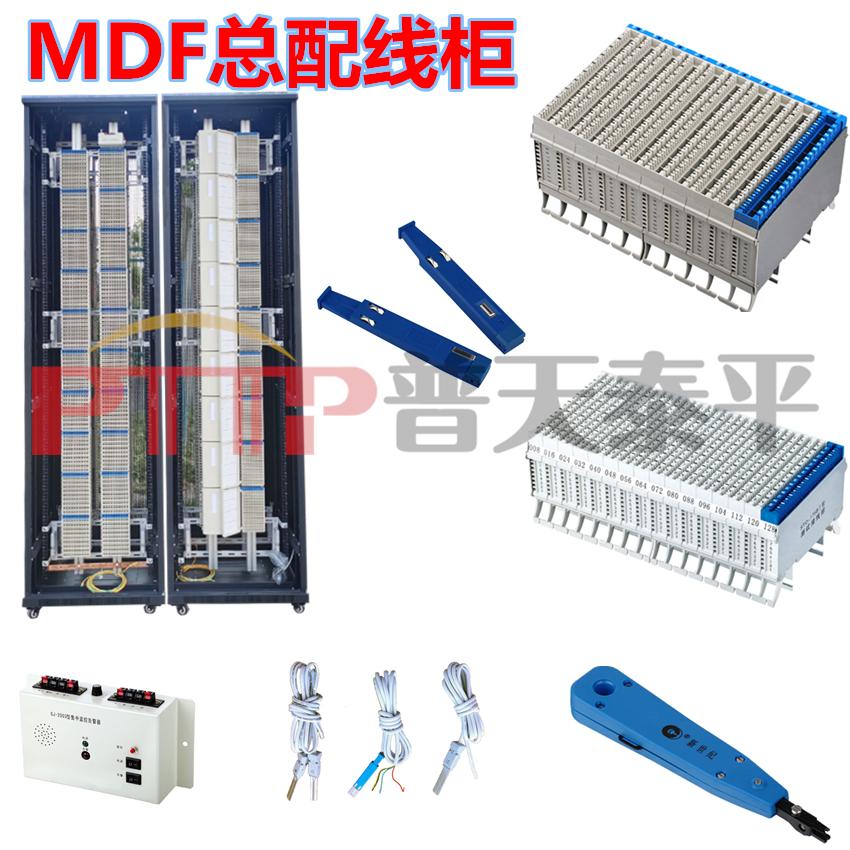 MDF总配线架 通信机房配线架950643815