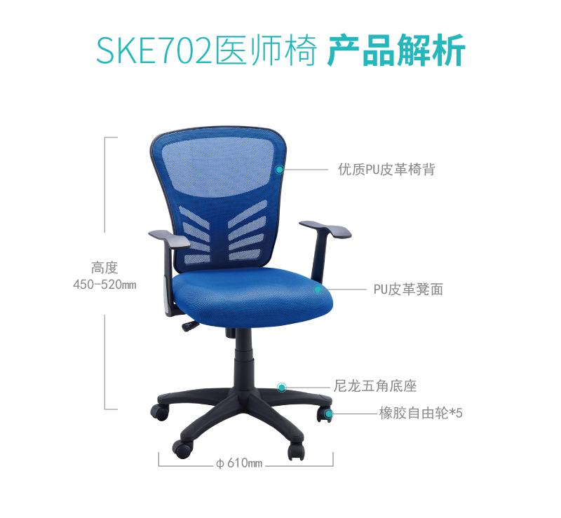 SKE702 (2).jpg