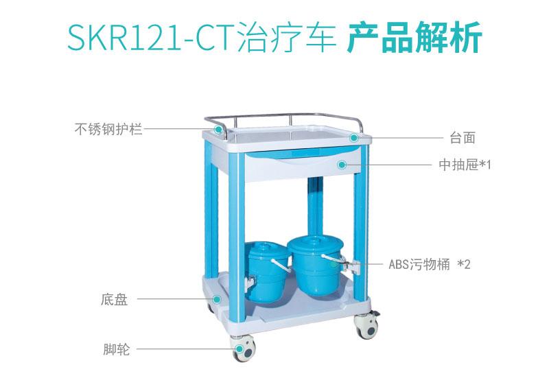 SKR121-CT-01_医疗推车