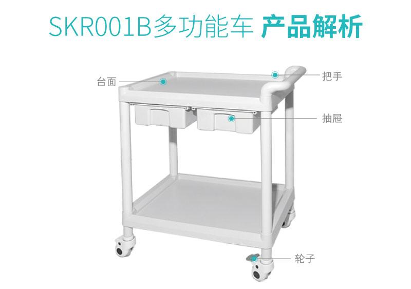 SKR001B 多功能车 急救推车