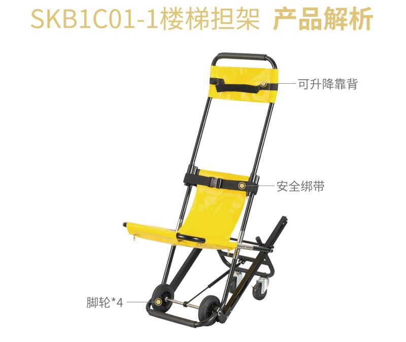 SKB1C01-1 护理推车 楼梯担架