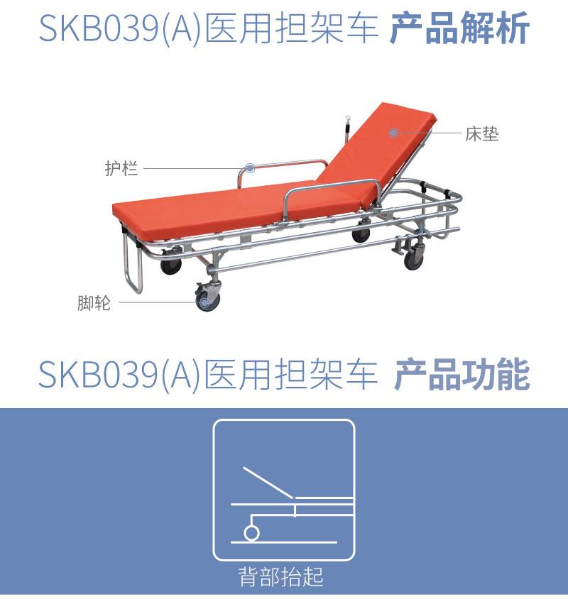 SKB039(A) 急救推车 医用担架车