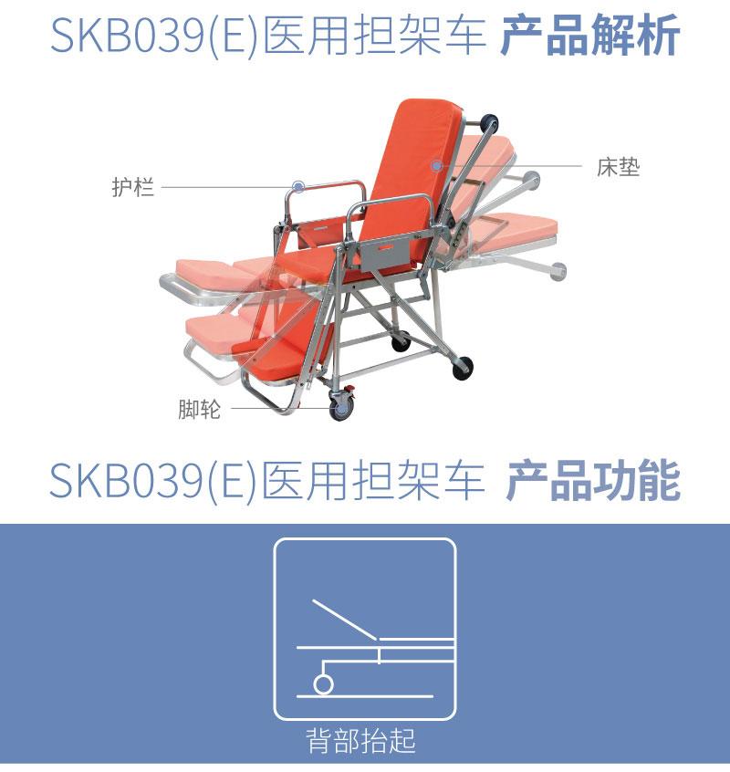 SKB039(E) 医用担架车 急救推车