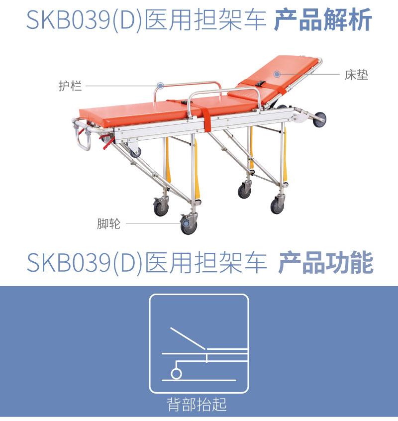 SKB039(D) 医用担架车 急救推车