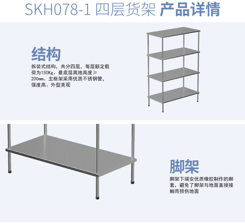 SKH078-1-01_
