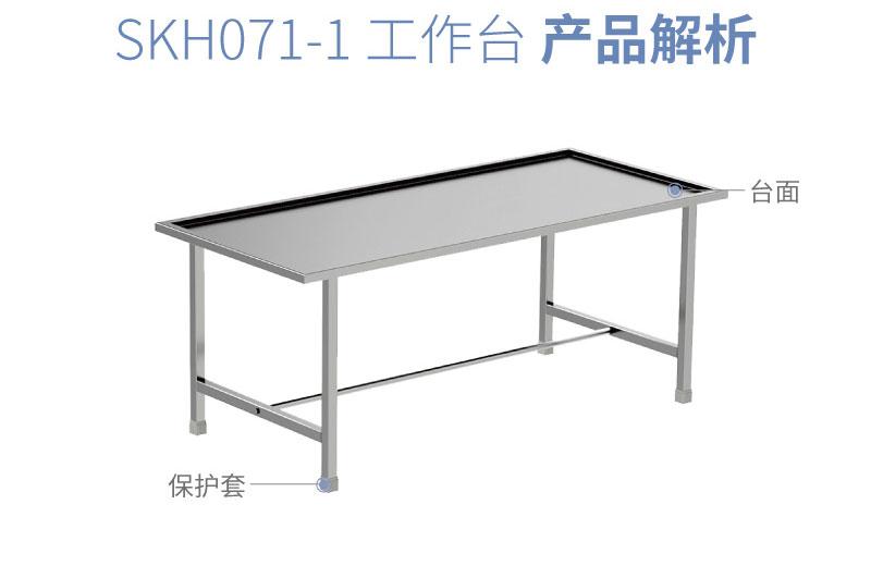 SKH071-1-01_
