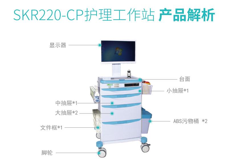 SKR220-CP 护理推车 移动式护理工作站