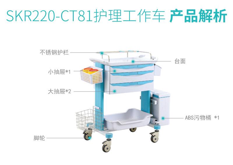 SKR220-CT81 护理推车