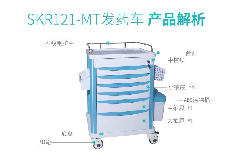SKR121-MT-01_医疗推车