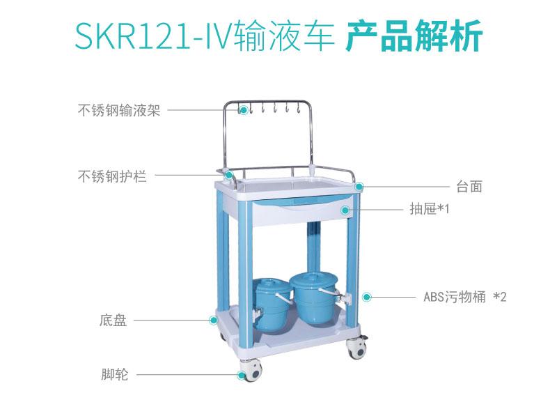 SKR121-IV-01_医疗推车