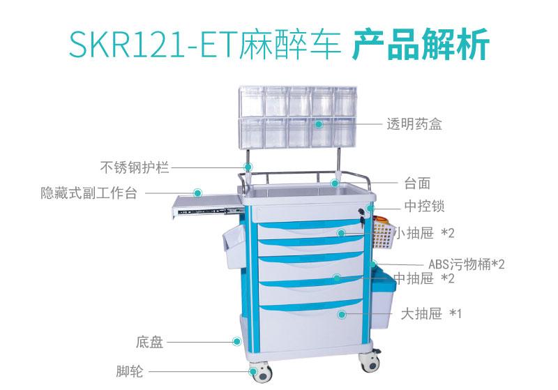 SKR121-AT-01_医疗推车