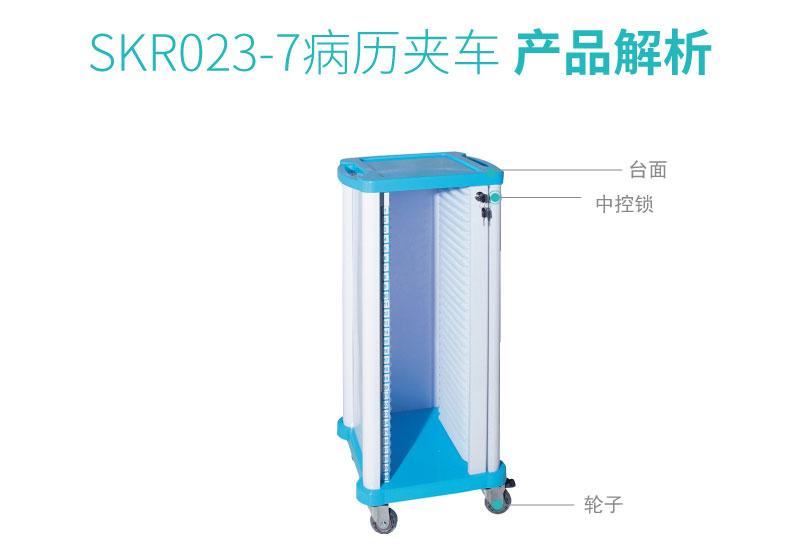 SKR023-7-01_