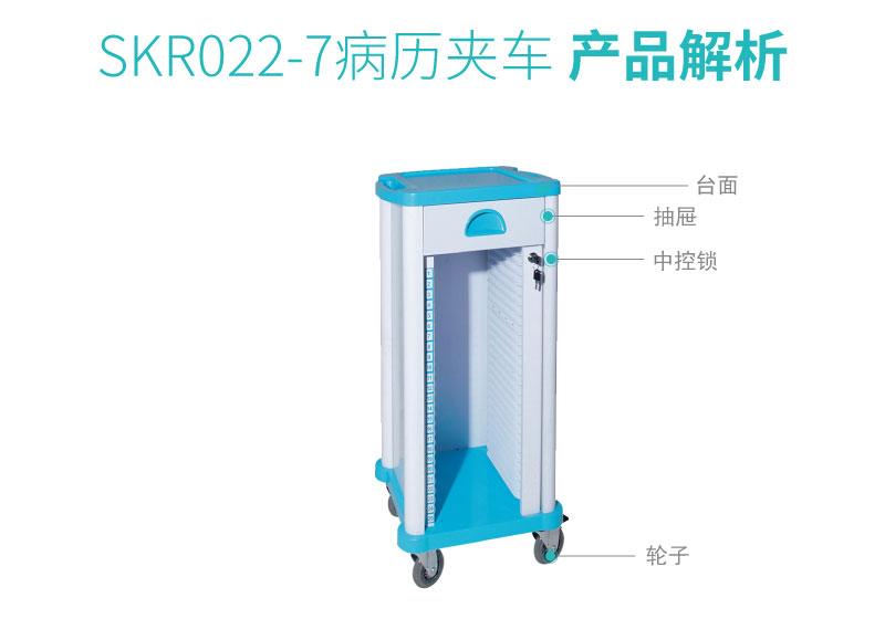 SKR022-7 护理推车 病历夹车
