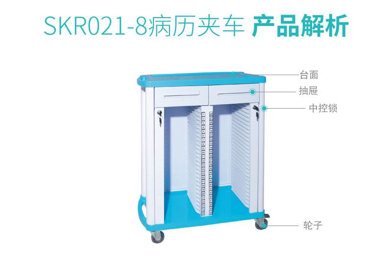 SKR021-8 病历夹车 医疗推车