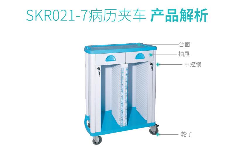SKR021-7 护理推车 病历夹车