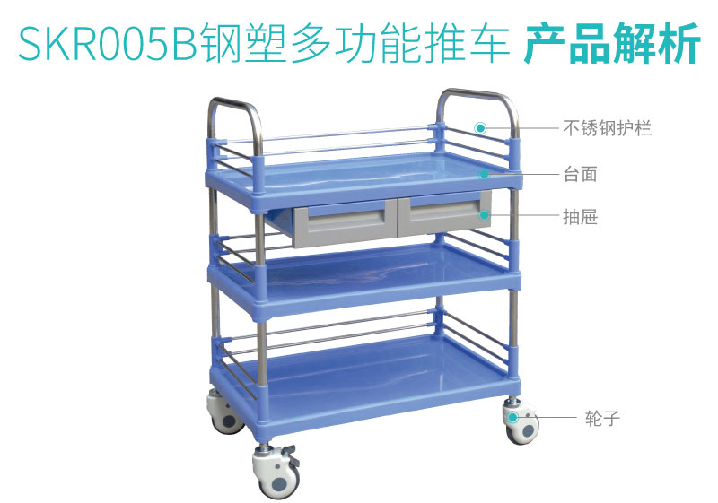 SKR005B 急救推车 塑钢多功能推车