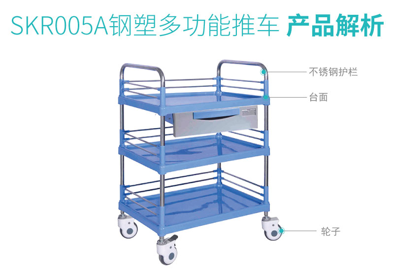 SKR005A 护理推车 钢塑多功能推车