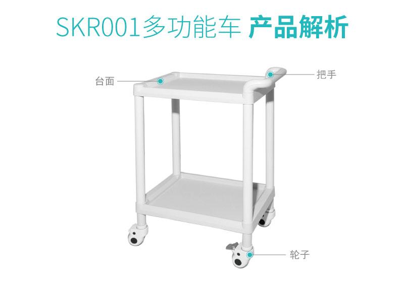 SKR001A 护理推车 多功能车
