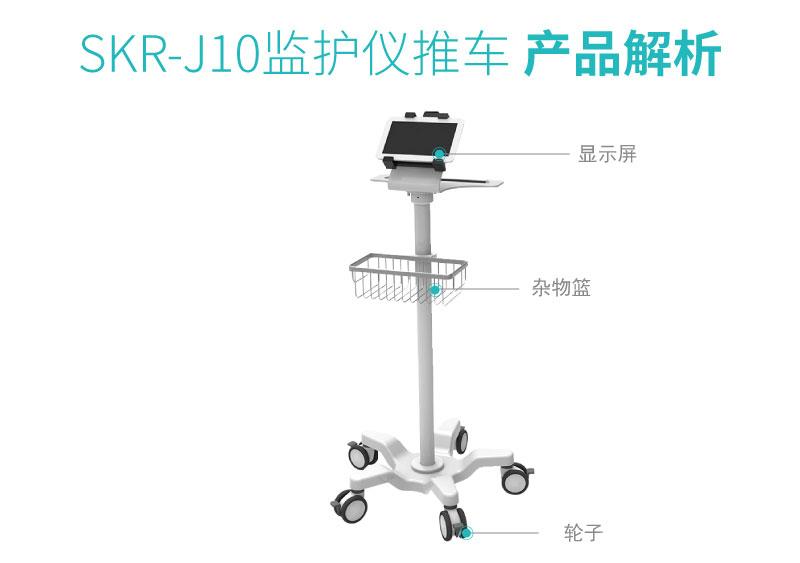SKR-J21-1 护理推车 监护仪推车