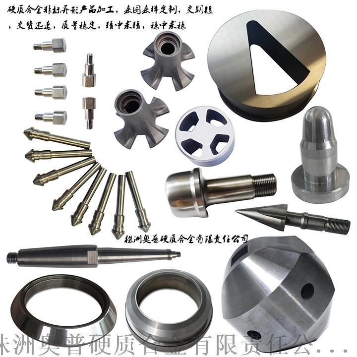 粉末冶金制造钨 硬质合金圆环 钨钢环135710405