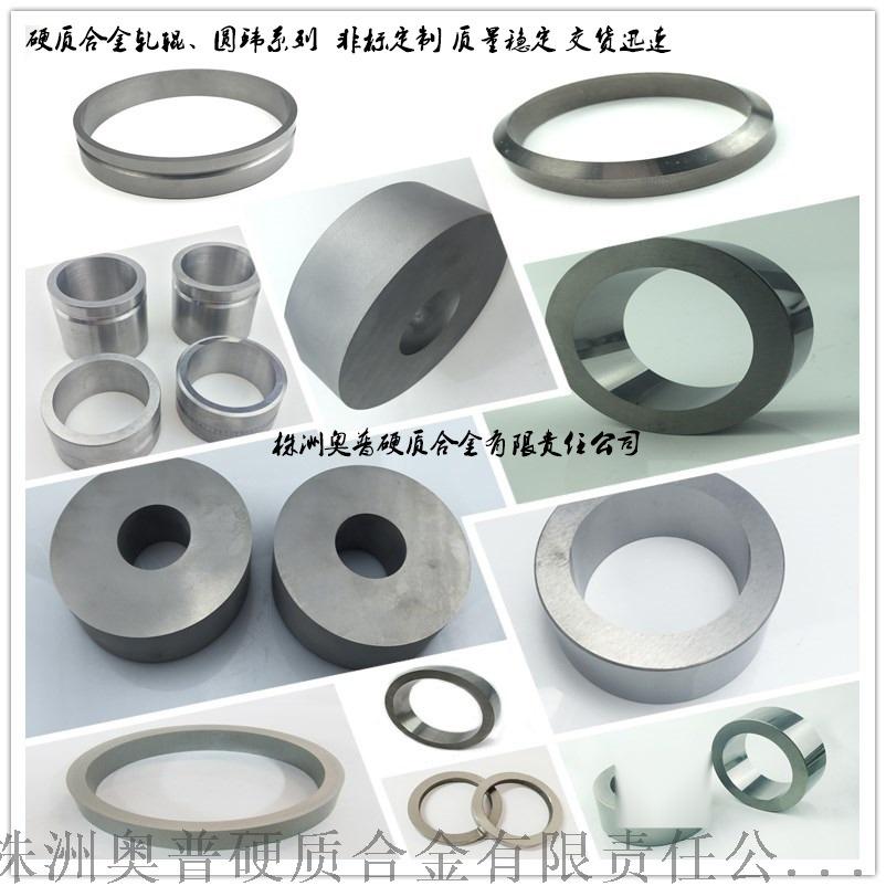 粉末冶金制造钨 硬质合金圆环 钨钢环135710415