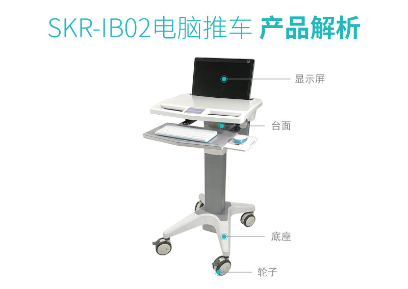 SKR-IB02 护理推车 电脑推车