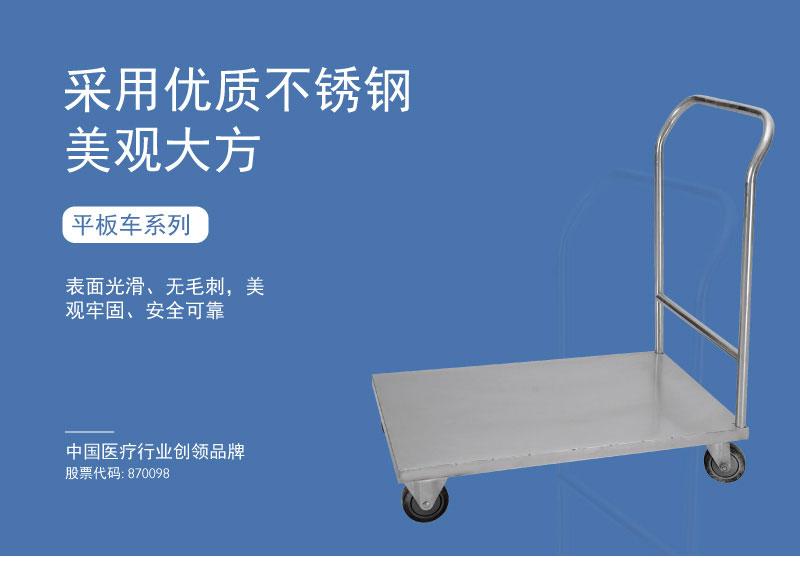 SKH039-01_不锈钢推车