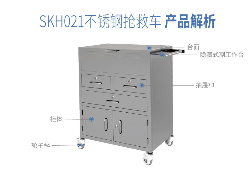 SKH021-01_不锈钢医疗推车