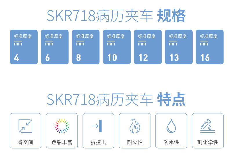 SKR718-01_