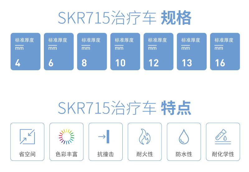 SKR715-01_