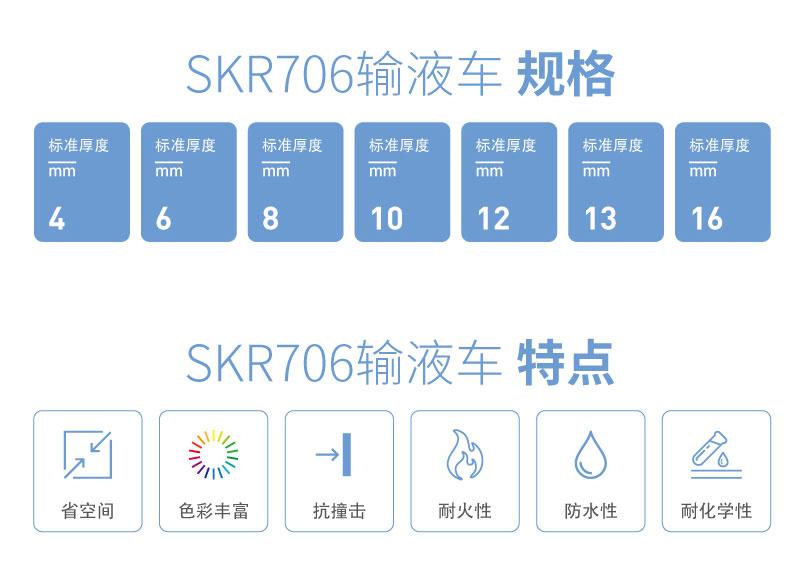 SKR706-01_