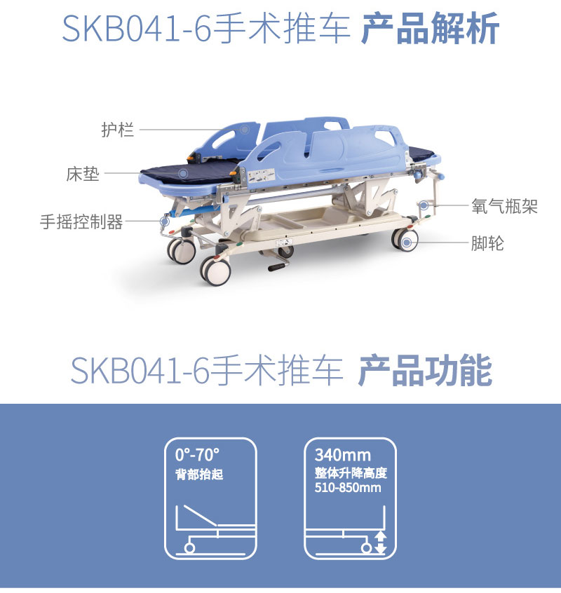 SKB041-6 手术推车 护理推车